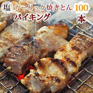 【 送料無料 】 【 お中元 】 焼きとん 塩ガーリック バイキング 100本 焼肉 BBQ バーベキュー 焼鳥 焼き鳥 焼き肉 惣菜 グリル ギフト 肉 生 チルド