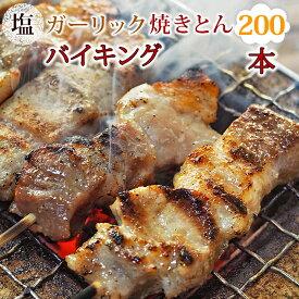 【 送料無料 】 焼きとん 塩ガーリック バイキング 200本 焼肉 BBQ バーベキュー 焼鳥 焼き鳥 焼き肉 惣菜 グリル ギフト 肉 生 チルド 冷凍
