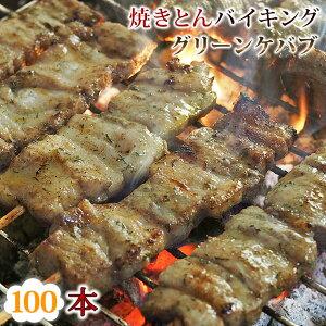 【 送料無料 】 焼きとん グリーンケバブ バイキング 100本 豚串焼き BBQ バーベキュー 焼鳥 焼き鳥 焼き肉 惣菜 グリル ギフト 肉 生 チルド