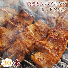 【 送料無料 】 焼きとん レッドケバブ バイキング 30本 豚串焼き BBQ バーベキュー 焼鳥 焼き鳥 焼き肉 惣菜 グリル ギフト 肉 生 チルド