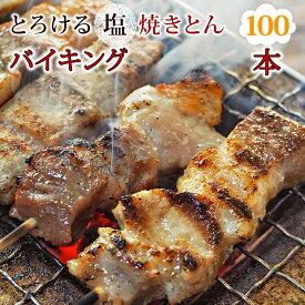 【 送料無料 】 焼きとん 塩 バイキング 100本 焼肉 BBQ バーベキュー 焼鳥 焼き鳥 焼き肉 惣菜 グリル ギフト 肉 生 チルド