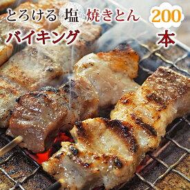 【 送料無料 】 焼きとん 塩 バイキング 200本 焼肉 BBQ バーベキュー 焼鳥 焼き鳥 焼き肉 惣菜 グリル ギフト 肉 生 チルド 冷凍
