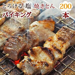 【 送料無料 】 【 お中元 】 焼きとん 塩 バイキング 200本 焼肉 BBQ バーベキュー 焼鳥 焼き鳥 焼き肉 惣菜 グリル ギフト 肉 生 チルド