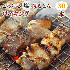 【 送料無料 】 焼きとん 塩 バイキング 30本 焼肉 BBQ バーベキュー 焼鳥 焼き鳥 焼き肉 惣菜 グリル ギフト 肉 生 チルド