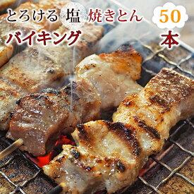 【 送料無料 】 焼きとん 塩 バイキング 50本 焼肉 BBQ バーベキュー 焼鳥 焼き鳥 焼き肉 惣菜 グリル ギフト 肉 生 チルド