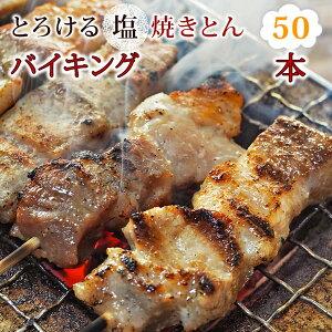 【 送料無料 】 【 お中元 】 焼きとん 塩 バイキング 50本 焼肉 BBQ バーベキュー 焼鳥 焼き鳥 焼き肉 惣菜 グリル ギフト 肉 生 チルド