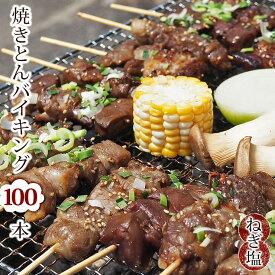 【 送料無料 】 焼きとん バイキング 焼肉 ねぎ塩だれ 100本 豚串焼き BBQ バーベキュー 焼鳥 焼き鳥 焼き肉 惣菜 グリル ギフト 肉 生 チルド 冷凍