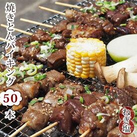 【 送料無料 】豚串焼き 焼きとん バイキング 焼肉 ねぎ塩だれ 50本 BBQ バーベキュー 焼鳥 焼き鳥 焼き肉 惣菜 グリル ギフト 肉 生 チルド 冷凍