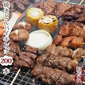 【 送料無料 】 焼きとん バイキング 焼肉 塩だれ 200本 豚串焼き BBQ バーベキュー 焼鳥 焼き鳥 焼き肉 惣菜 グリル ギフト 肉 生 チルド 冷凍