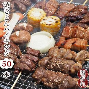 【送料無料】豚串焼き 焼きとん バイキング 焼肉 塩だれ 50本 BBQ バーベキュー 焼鳥 焼き鳥 焼き肉 惣菜 グリル ギフト 肉 生 チルド 冷凍