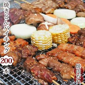 【 送料無料 】 焼きとん バイキング 焼き肉 味噌だれ 200本 豚串焼き BBQ バーベキュー 焼鳥 焼き鳥 焼き肉 惣菜 グリル ギフト 肉 生 チルド 冷凍