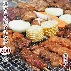 【送料無料】豚串焼き 焼きとん バイキング 焙煎焼肉だれ 200本 BBQ バーベキュー 焼鳥 焼き鳥 焼き肉 惣菜 グリル ギフト 肉 生 チルド 冷凍