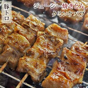 焼きとん 豚トロ串 クミンケバブ 5本 BBQ バーベキュー 焼肉 焼鳥 焼き鳥 惣菜 おつまみ 家飲み グリル ギフト 肉 生 チルド