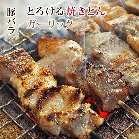 焼きとん 豚バラ串 塩ガーリック 5本 BBQ バーベキュー 焼肉 焼鳥 焼き鳥 惣菜 おつまみ 家飲み グリル ギフト 肉 生 チルド 冷凍