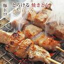 焼きとん 豚トロ串 塩ガーリック 5本 BBQ バーベキュー 焼肉 焼鳥 焼き鳥 惣菜 おつまみ 家飲み グリル ギフト 肉 生 …