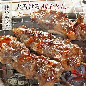 焼きとん 豚ハラミ串 塩ガーリック 5本 BBQ バーベキュー 焼肉 焼鳥 焼き鳥 惣菜 おつまみ 家飲み グリル ギフト 肉 生 チルド