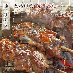 焼きとん 豚コメカミ串 塩ガーリック 5本 BBQ バーベキュー 焼肉 焼鳥 焼き鳥 惣菜 おつまみ 家飲み グリル ギフト 肉 生 チルド 冷凍