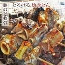 焼きとん 豚のど軟骨串 塩ガーリック 5本 BBQ バーベキュー 焼肉 焼鳥 焼き鳥 惣菜 おつまみ 家飲み グリル ギフト 肉…