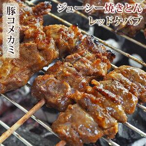 焼きとん 豚コメカミ串 レッドケバブ 5本 BBQ バーベキュー 焼肉 焼鳥 焼き鳥 惣菜 おつまみ 家飲み グリル ギフト 肉 生 チルド