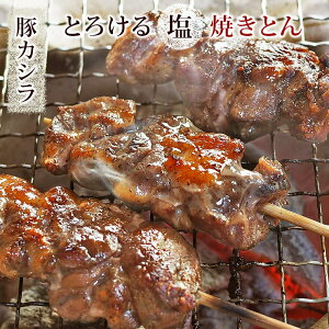 焼きとん 豚カシラ串 塩 5本 BBQ バーベキュー 焼肉 焼鳥 焼き鳥 惣菜 おつまみ 家飲み グリル ギフト 肉 生 チルド
