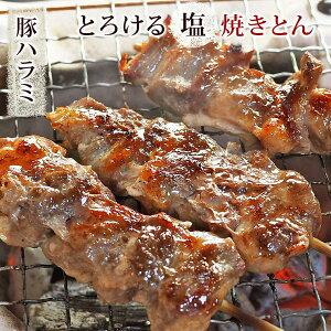 焼きとん 豚ハラミ串 塩 5本 BBQ バーベキュー 焼肉 焼鳥 焼き鳥 惣菜 おつまみ 家飲み グリル ギフト 肉 生 チルド 冷凍