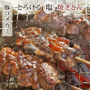 焼きとん 豚コメカミ串 塩 5本 BBQ バーベキュー 焼肉 焼鳥 焼き鳥 惣菜 おつまみ 家飲み グリル ギフト 肉 生 チルド 冷凍