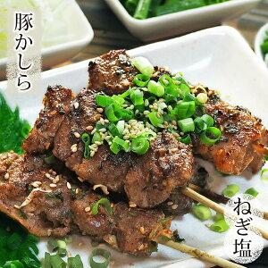 焼きとん 豚カシラ串 焼肉だれ ねぎ塩 5本 BBQ バーベキュー 焼肉 焼鳥 焼き鳥 惣菜 おつまみ 家飲み グリル ギフト 肉 生 チルド 冷凍