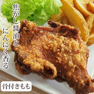 唐揚げ にんにく醤油唐揚げ 骨付き鶏もも 1本 フライドチキン 惣菜 おかず パーティー ギフト ボリューム 肉 生 チルド