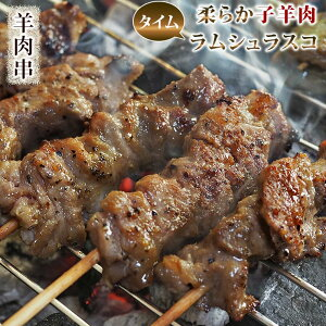 羊肉串 ラム シュラスコ タイム 5本 BBQ バーベキュー 焼肉 焼鳥 焼き鳥 惣菜 おつまみ 家飲み グリル ギフト 贈り物 肉 生 チルド