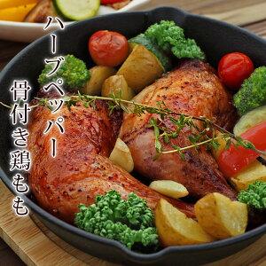 ローストチキン 骨付き鶏もも ハーブペッパー味 1本 チキンレッグ 惣菜 肉 生 チルド グリル オードブル ギフト パーティー