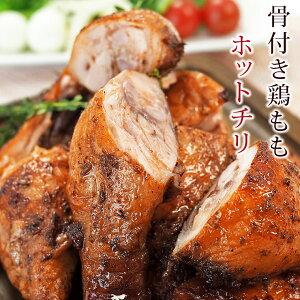 ローストチキン 骨付き鶏もも ホットチリ味 1本 チキンレッグ 惣菜 肉 生 チルド グリル オードブル ギフト パーティー