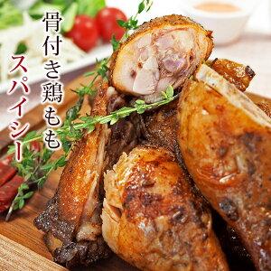 ローストチキン 骨付き鶏もも スパイシー味 1本 チキンレッグ 惣菜 肉 生 チルド グリル オードブル ギフト パーティー