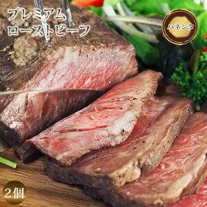 【 送料無料 】 お歳暮 ローストビーフ ハネシタ 霜降り ロース肉 2個 ハム 肉 お肉 ギフト 食べ物 プレミアム オードブル 惣菜 お祝い パーティー ブロック 贈り物 冷凍