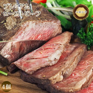 【 送料無料 】 【 お中元 】 ローストビーフ ハネシタ 霜降り ロース肉 4個 ハム 肉 お肉 ギフト 食べ物 プレミアム オードブル 惣菜 お祝い パーティー ブロック 贈り物 冷凍