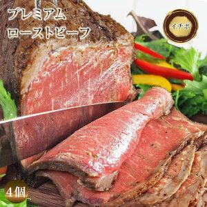 【 送料無料 】 ローストビーフ イチボ 4個 霜降り ロース肉 ハム 肉 お肉 ギフト 食べ物 プレミアム オードブル 惣菜 お祝い パーティー ブロック 贈り物 冷凍