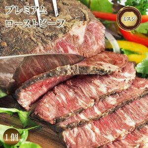 ローストビーフ ミスジ 1個 ハム 肉 お肉 食べ物 プレミアム オードブル 惣菜 お祝い パーティー ギフト ブロック 贈り物 冷凍
