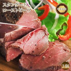 【 送料無料 】 ローストビーフ モモ 3個 ハム 肉 お肉 ギフト 食べ物 スタンダード オードブル 惣菜 お祝い パーティー ブロック 贈り物 冷凍