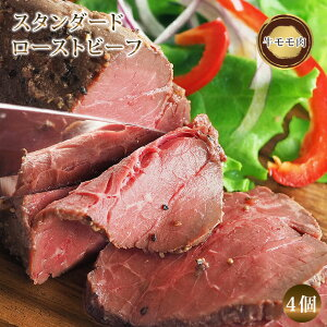 【 送料無料 】 ローストビーフ モモ 4個 ハム 肉 お肉 ギフト 食べ物 スタンダード オードブル 惣菜 お祝い パーティー ブロック 贈り物 冷凍