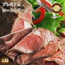 【 送料無料 】 お歳暮 ローストビーフ サーロイン 2個 ハム 肉 お肉 ギフト 食べ物 プレミアム オードブル 惣菜 お祝い パーティー ブロック 贈り物 冷凍