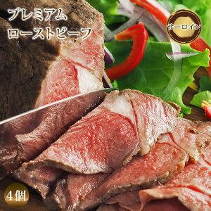 【 送料無料 】 【 お中元 】 ローストビーフ サーロイン 4個 ハム 肉 お肉 ギフト 食べ物 プレミアム オードブル 惣菜 お祝い パーティー ブロック 贈り物 冷凍