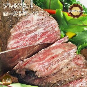 【 お中元 】 ローストビーフ トモサンカク 1個 ハム 肉 お肉 食べ物 プレミアム オードブル 惣菜 お祝い パーティー ギフト ブロック 贈り物 冷凍