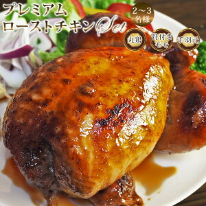 【 送料無料 】 ローストチキン パーティーセット 2-3名様用セット 丸鶏 骨付きもも 手羽元 惣菜 ハロウィン 肉 生 チルド オードブル