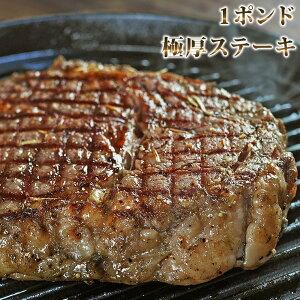 【 送料無料 】 1ポンドステーキ 肉 ステーキ ステーキ肉 リブアイロール 赤身肉 牛肉 赤身 バーベキュー 熟成肉 BBQ チルド 冷凍 贈り物 ギフト お祝い アウトドア キャンプ