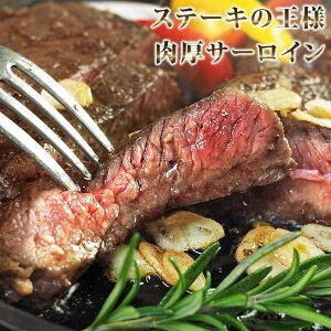 ステーキ 肉 ステーキ肉 サーロイン 厚切り サーロインステーキ 300g 赤身肉 牛肉 赤身 バーベキュー 熟成肉 BBQ チルド 冷凍 贈り物 ギフト お祝い アウトドア キャンプ