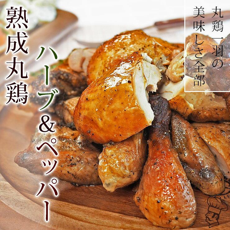 ローストチキン 丸鶏 ローストで美味しい 熟成丸鶏 ペッパー味 1羽 冷凍
