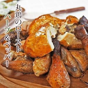 ローストチキン 丸鶏 ハーブ&ペッパー 1羽 惣菜 1.2kg ボリューム 肉 生 チルド ギフト パーティー