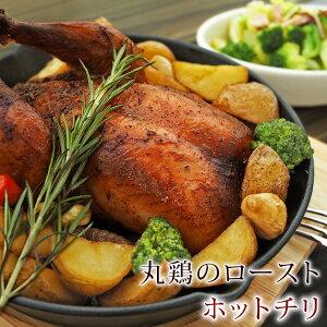 ローストチキン 丸鶏 ホットチリ 1羽 惣菜 1.2kg ボリューム 肉 生 チルド 冷凍 ギフト パーティー