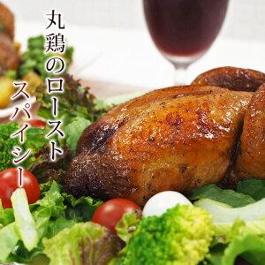 ローストチキン 丸鶏 スパイシー 1羽 惣菜 1.3kg ボリューム 肉 生 チルド ギフト パーティー