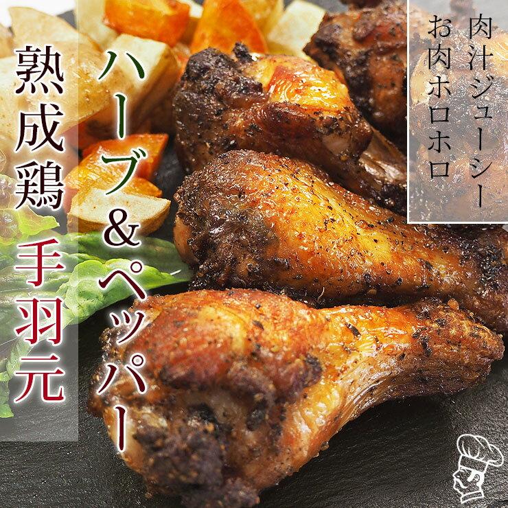 手羽元 揚げても焼いても美味しい 熟成鶏 手羽元 ペッパー味 5本 冷凍