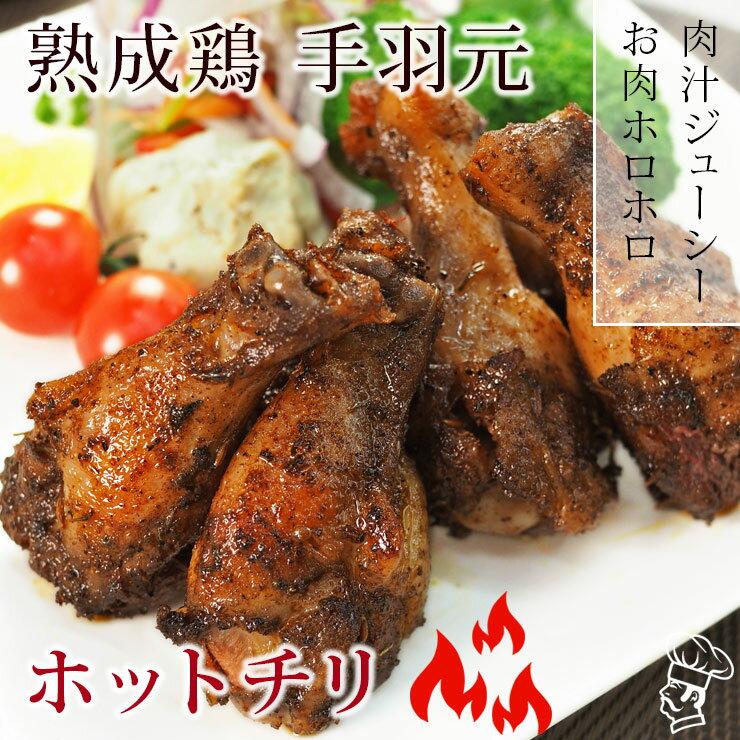 手羽元 揚げても焼いても美味しい 熟成鶏 手羽元 ホットチリ味 5本 冷凍